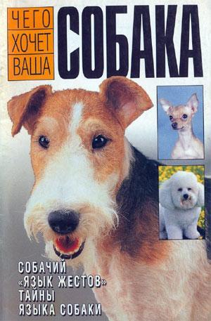Книга - Чего хочет ваша собака.